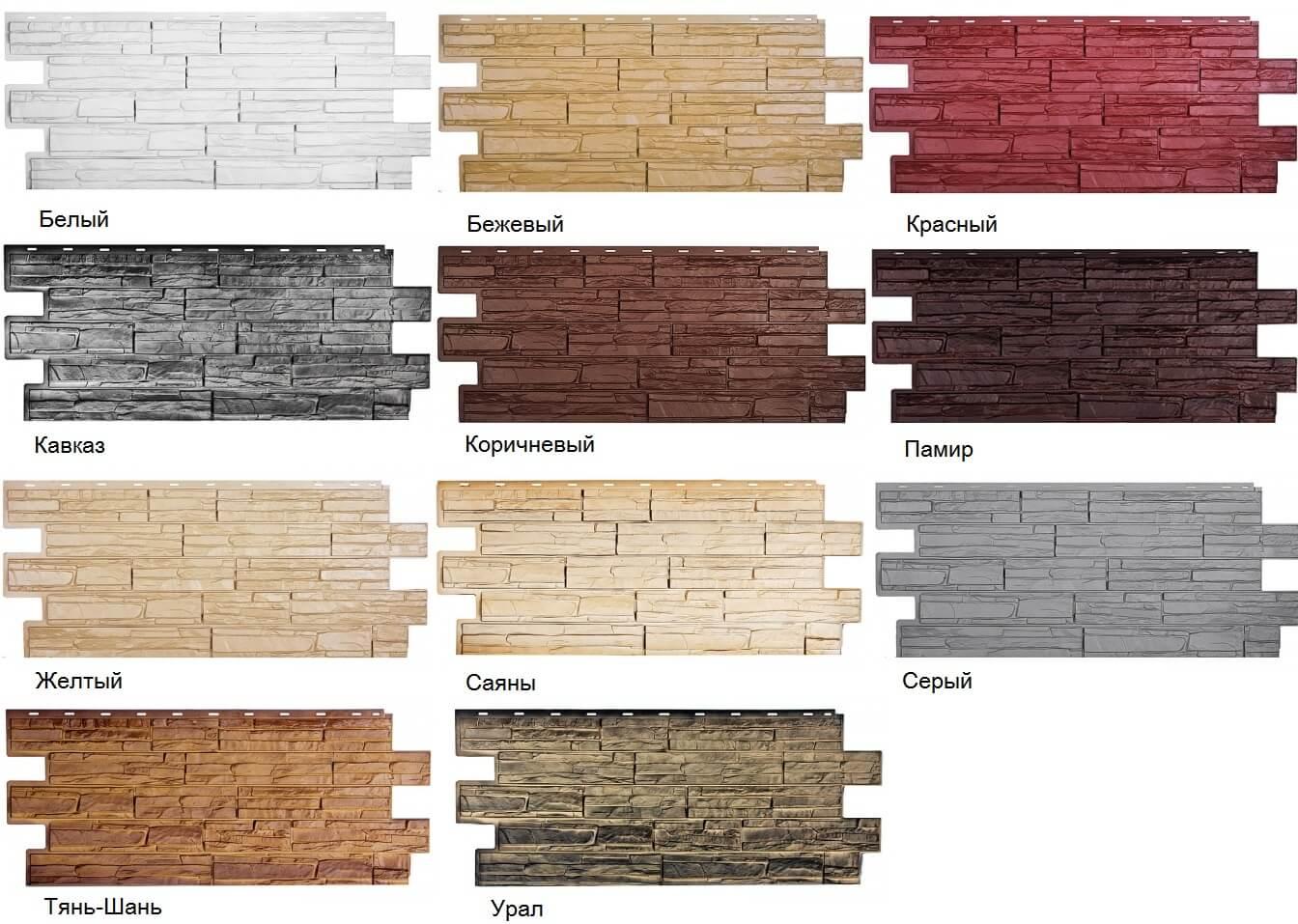 Цвета фасадных панелей